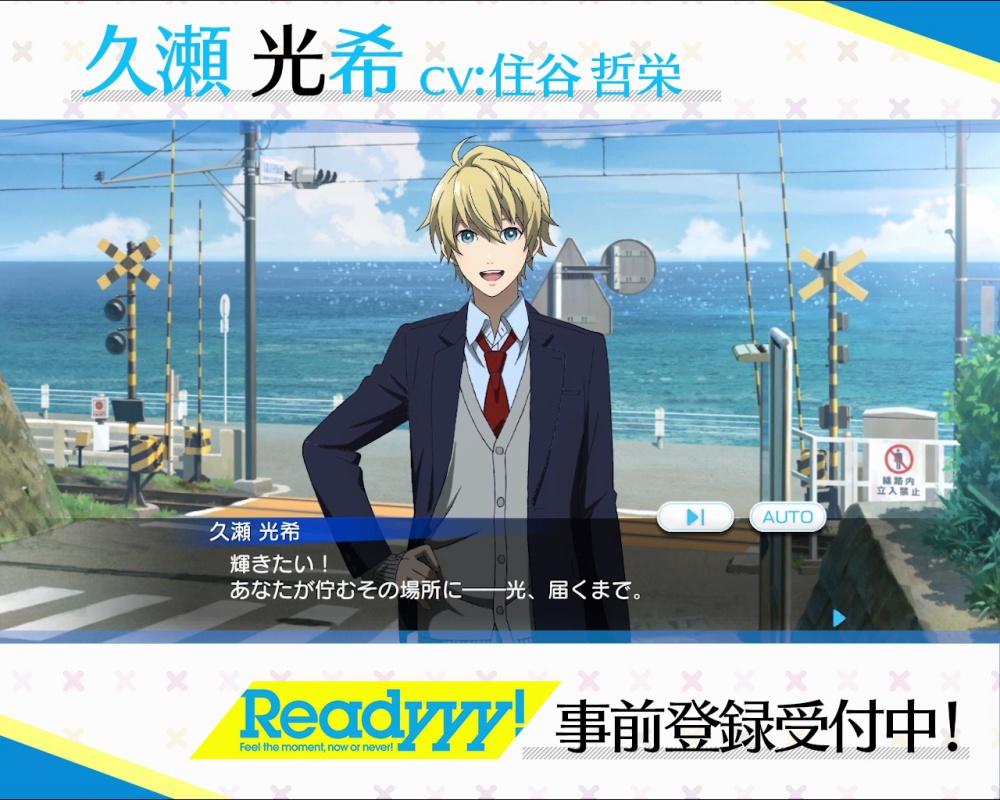 『Readyyy!』メッセージ動画公開