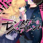 『モンスターとペアレント』(紗与イチ著) コミックス第1巻発売