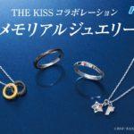 『ドリフェス! 』×「THE KISS」コラボメモリアルジュエリーが予約開始!