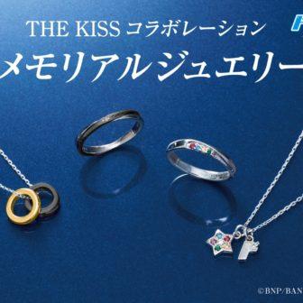 『ドリフェス! THE KISS コラボジュエリー予約受付