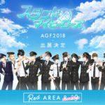 『スタマイ』『オンエア!』AGF2018グッズラインナップ・会場限定購入者特典を公開!