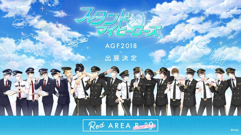 【スタマイ】AGFメイン