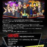 女性向けCD新プロジェクト『GANG×ROCK』始動!KENNさん、土岐隼一さんら出演の第一弾CDが発売決定