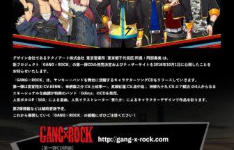 女性向けキャラクターソングCDプロジェクト「GANG×ROCK」の第一弾CD発売決定!ティザーサイトを公開!
