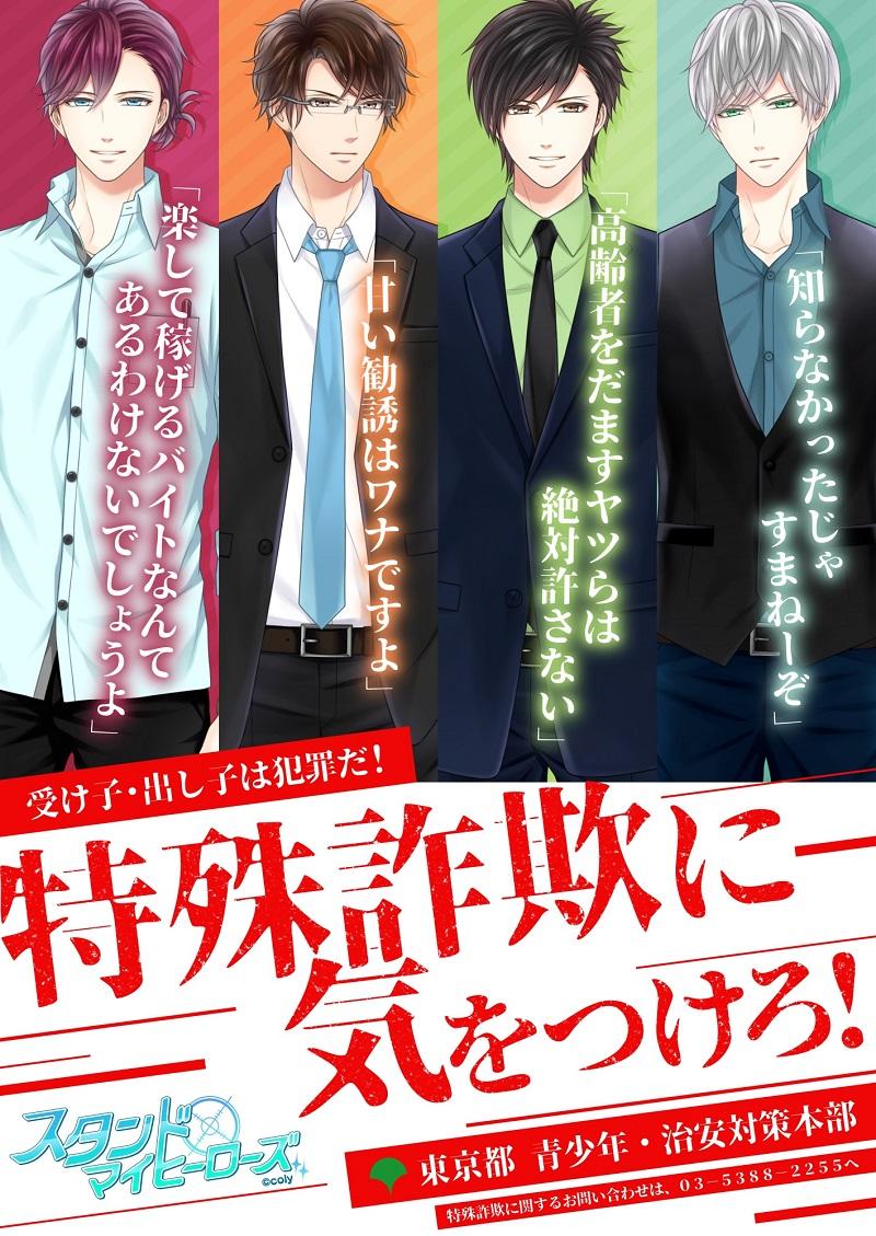 【スタンドマイヒーローズ】東京都タイアップポスター