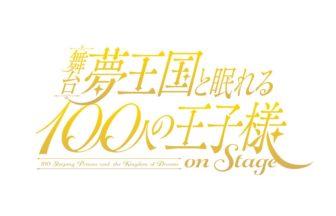 【画像】夢100舞台第2弾ロゴ