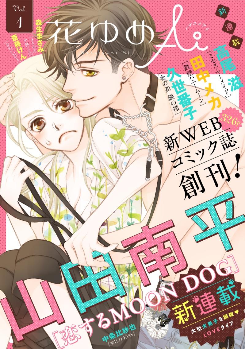 「花ゆめAi」Vol.1 10月20日発売
