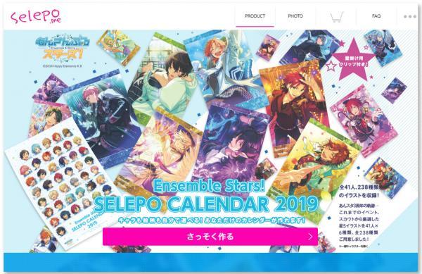 オンデマンド・プリントサービス 『Selepo.me』2018年10月31日(水)サービス開始!