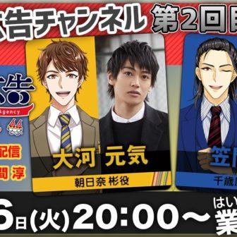 【城崎広告】10/6第二回目大河元気&笠間淳「アンドキャスト」出演