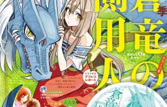 花とゆめ22号10/20(土)発売