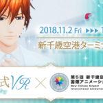 「挙式VR」新千歳空港国際アニメーション映画祭に展示決定!