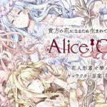 DMM GAMES 新プロジェクト『Alice Closet』、AGF2018にて「ワンダーランドへの招待状」を無料配布決定!