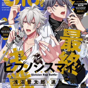 「オトメディア2018年12月号」が11月10日(土)発売!