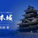 声優の石田彰さんが国宝・松本城を音声ナビゲート!戦国時代の「戦い」を追体験する音声ガイドPVも公開