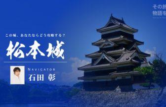 石田彰「松本城 ~戦う城~」音声ガイド配信開始