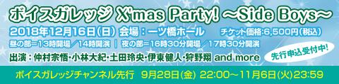 「ボイスガレッジ X'mas Party! ~Side Boys~」イベント情報