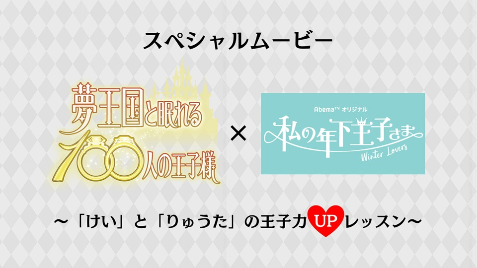 「夢100」×「年下王子」スペシャルムービー