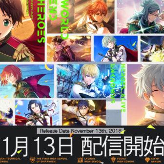 『ワールエンドヒーローズ』配信日が11月13日(火)に決定!
