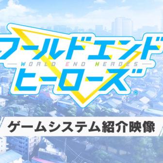 『ワールドエンドヒーローズ』ゲームシステム紹介映像を初公開