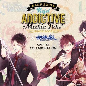 「Rejet 10th Anniversary ~AGF2018 Rejet Addictive Music Fes♪×カラオケの鉄人~ 」コラボレーションキャンペーン