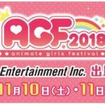 ティームエンタテインメント、AGF2018販売商品情報を公開!「おとどけカレシ」など人気シリーズのグッズが登場