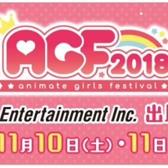 ティームエンタテインメントAGF2018出展情報