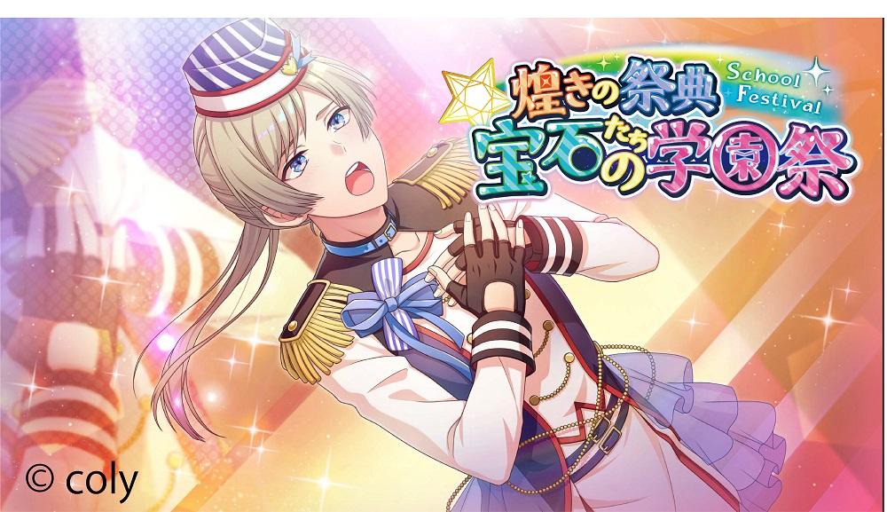 【オンエア!】学園祭イベント