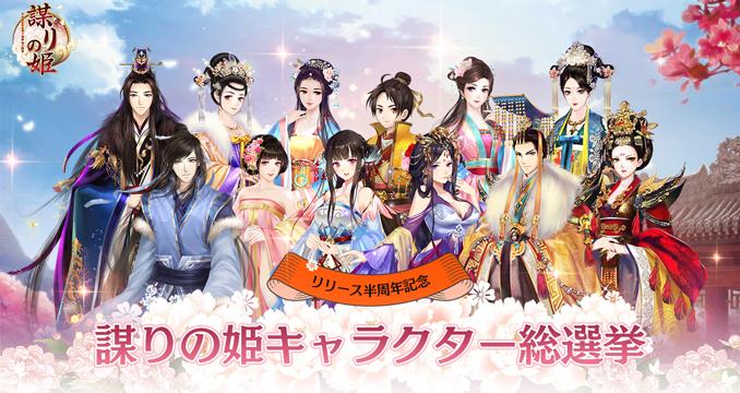 謀りの姫キャラクター総選挙