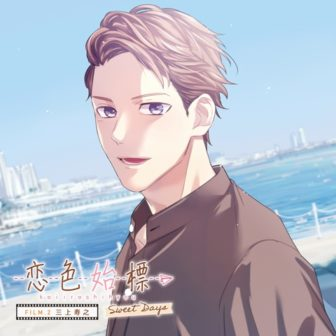 恋色始標 Sweet Days FILM.2 三上寿之(CV.興津和幸)