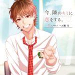 【石川界人さんインタビュー】『今、隣のキミに恋をする。CASE1 一ノ瀬 司』11/7(水)発売!