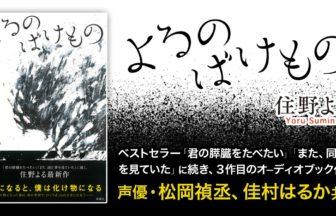声優・松岡禎丞、佳村はるか共演で 住野よる作品『よるのばけもの』をオーディオブック化