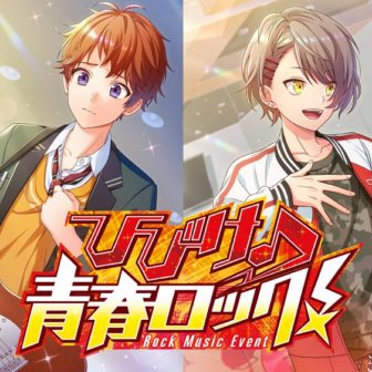 『オンエア!』MAISYユニットイベント「ひびけ♪青春ロック!」