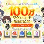 『ワールドエンドヒーローズ』100万ダウンロード突破記念キャンペーンを開催!