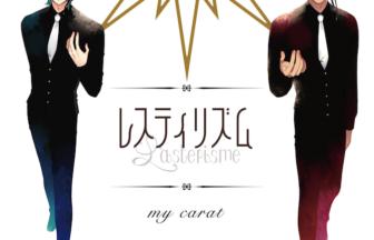 レスティリズム主題歌「my carat」