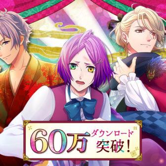 「あやかし恋廻り」 60万ダウンロード突破!
