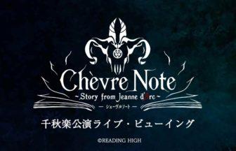 音楽朗読劇「READING HIGH」第3回公演『Chevre Note~シェーヴルノート~』~Story from Jeanne d'Arc~千秋楽公演ライブ・ビューイング