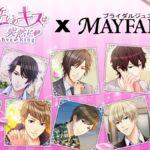 『誓いのキスは突然に Love Ring』MAYFAIRとのコラボジュエリー発売決定!12月1日(土)より予約開始!