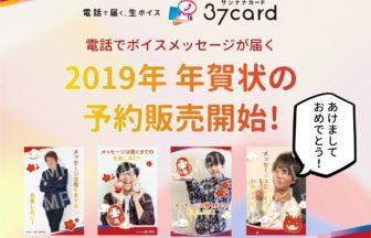 2019年賀状37card販売開始