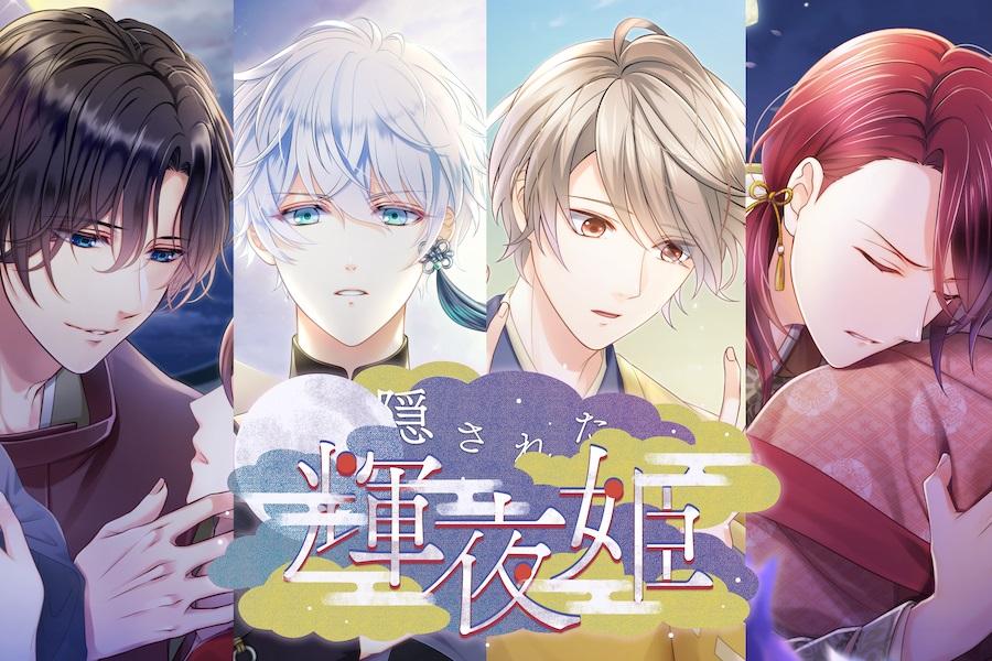 スタマイ新イベント「隠された輝夜姫」開催