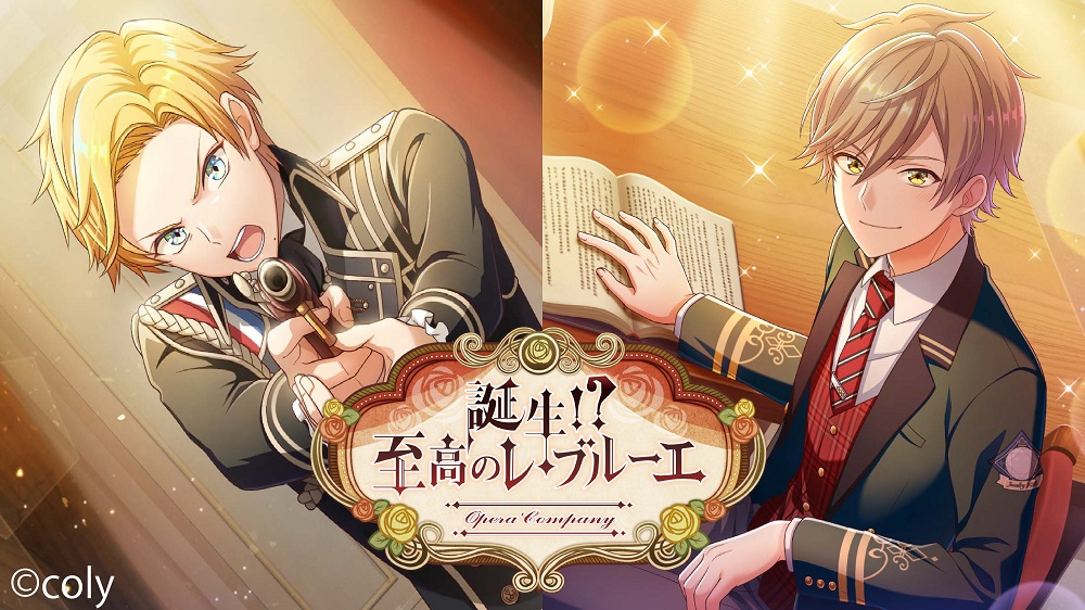 【オンエア!】新イベント「誕生!?至高のレ・ブルーエ」