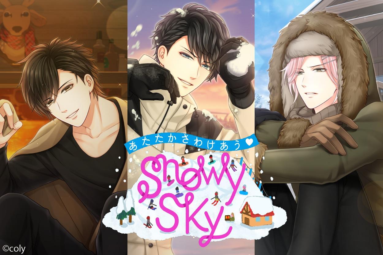 【スタマイ】新イベント「あたたかさわけあう♡SnowySky」