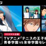 跡部様が AbemaTV 初降臨!12月25日午後5時より、テレビアニメ『テニスの王子様』氷帝戦全13話を一挙放送!