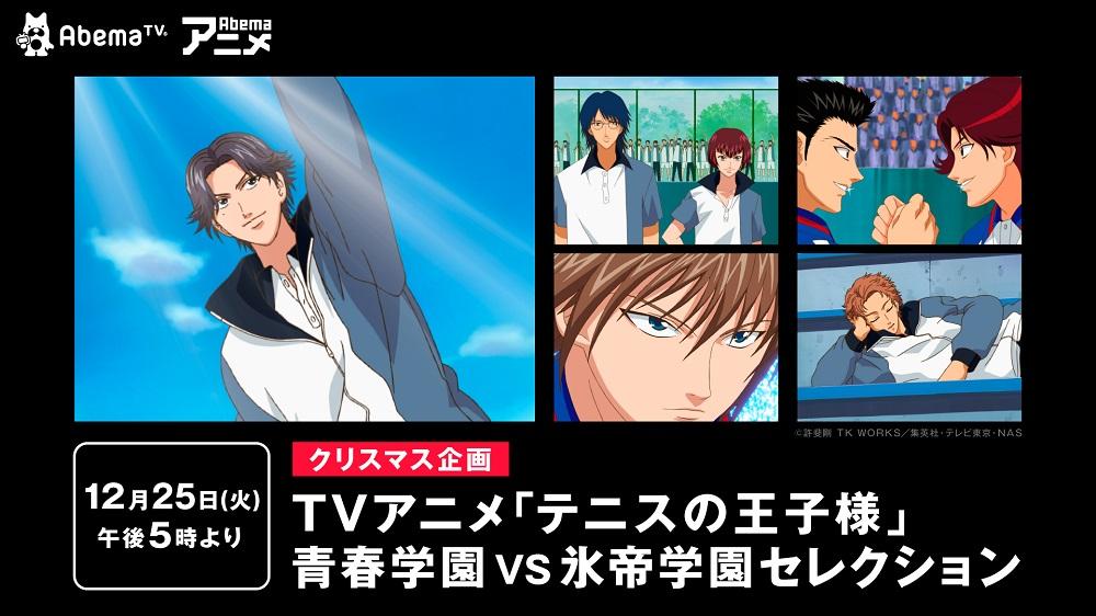 『テニスの王子様』青学vs氷帝