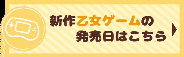 【新作乙女ゲーム】発売日まとめはこちら