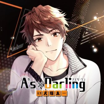A's×Darling TYPE.1 犬塚太一(CV.江口拓也)