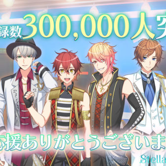 「Op8♪」 事前登録者数30万人突破!