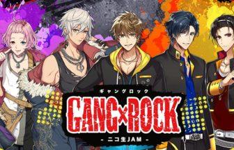 『GANG×ROCK』