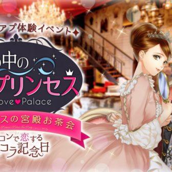 """鏡の中のプリンセス Love Palace """"リアル恋アプ体験イベント""""開催決定"""