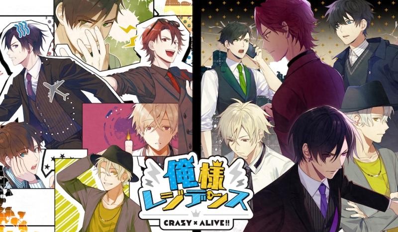 新作ドラマCD『俺様レジデンス CRAZY×ALIVE!!(クレイジーアライブ)』