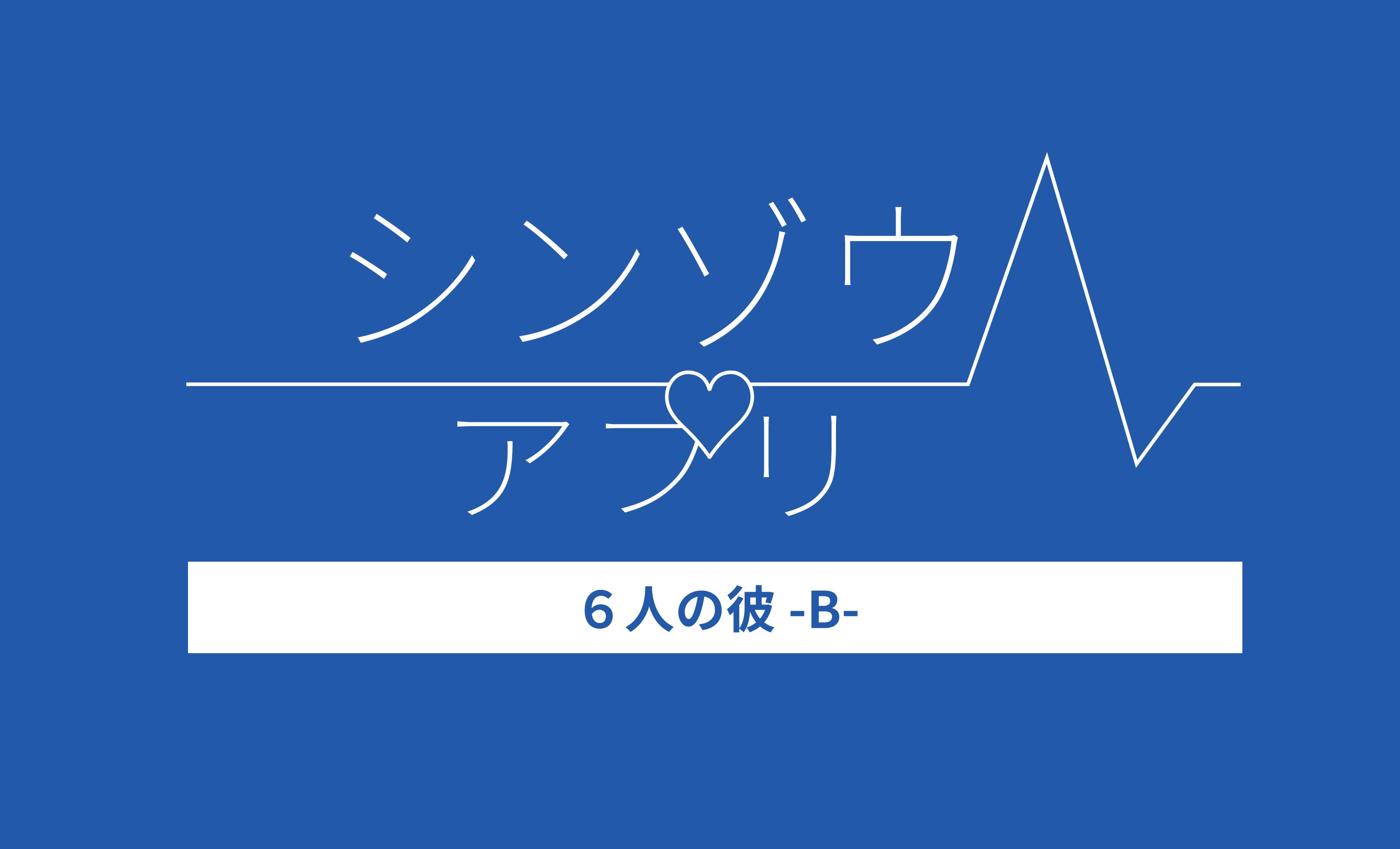 シンゾウアプリ_6人の彼_-B-_